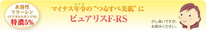 水溶性フラーレン(ラジカルスポンジ®)特濃5% マイナス年令のつるすべ美肌にピュアリスF-RS