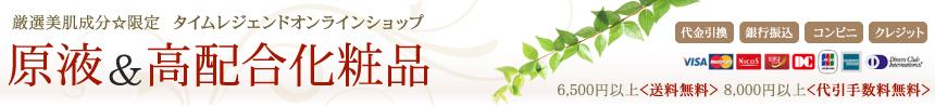 厳選美肌成分☆限定 タイムレジェンドオンラインショップ 原液&高配合化粧品