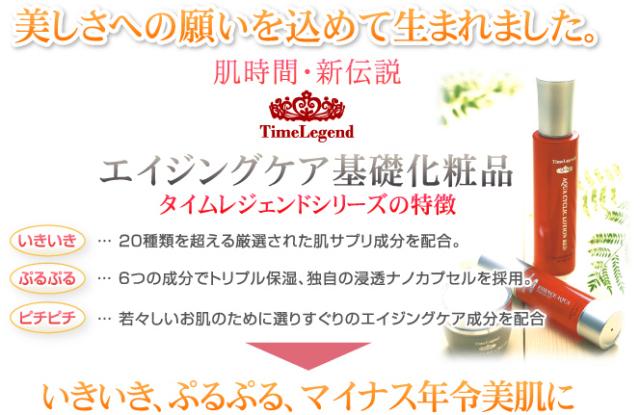 エイジングケア基礎化粧品 タイムレジェンドシリーズの特徴
