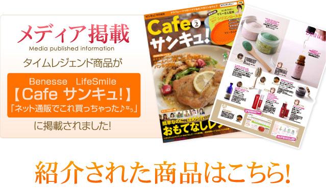 メディア掲載情報!「Benesse LifeSmile」【Cafe サンキュ!】「ネット通販でこれ買っちゃったなう♪」に掲載されました。紹介された商品かこちら!