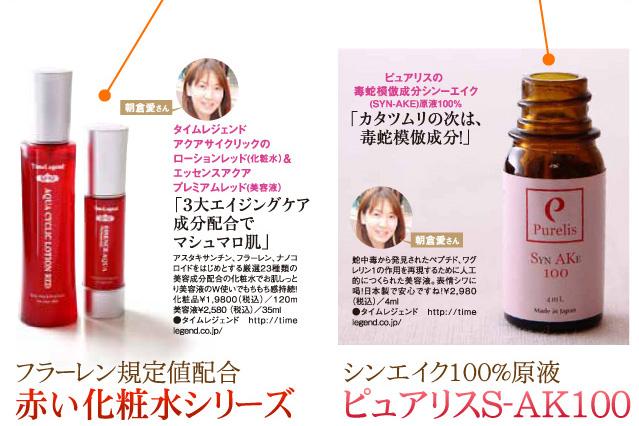 「フラーレン規定値配合赤い化粧水シリーズ」 「シンエイク100%原液ピュアリスS-AK100」